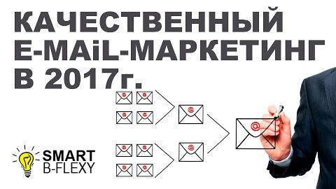 Embedded thumbnail for Подробная инструкция по E-mail маркетингу