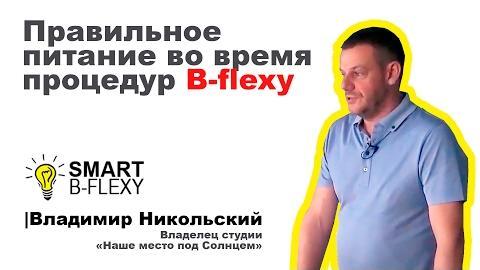Embedded thumbnail for Все про правильное питание для достижения результата во время процедур B-flexy