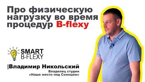 Embedded thumbnail for Стоит ли делать физическую нагрузку во время прохождения курса процедур B-flexy?