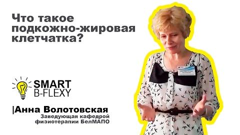 Embedded thumbnail for Что такое подкожно-жировая клетчатка?