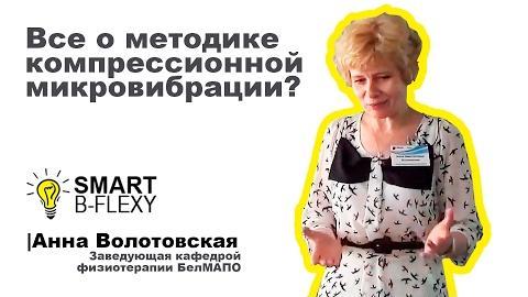 Embedded thumbnail for Вся правда о компрессионно-вибрационной методике