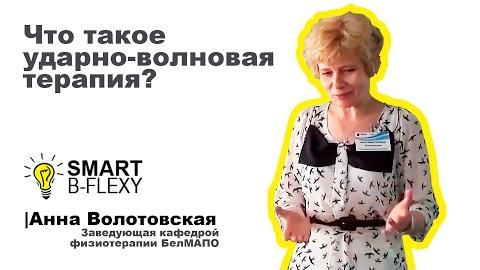 Embedded thumbnail for Что такое ударно-волновая терапия?