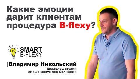 Embedded thumbnail for Какие эмоции дарит процедура B-flexy клиентам?