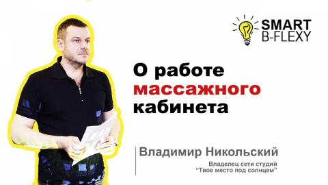 Embedded thumbnail for О работе массажного кабинета